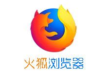 火狐浏览器 Mozilla Firefox v67  正式版