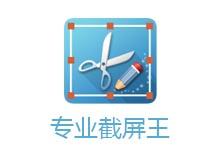 专业截屏王 Apowersoft Screen Capture Pro v1.4.7.18 中文破解版