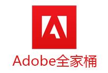 Adobe CC 2018 全套产品最新版 v2018.2.20