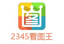 2345看图王 v10.5.0.9375 去广告绿色纯净版-六饼哥精品资源分享站