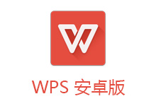 WPS Office 13.4.0 for Android 解锁高级版-PM毛计算机技术交流网
