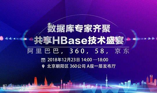 中国HBase技术社区第九届meetup-HBase典型应用场景与实践 数据库技术大会(北京站) 2018年12月23日