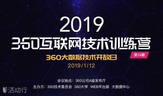 360互联网技术训练营第十四期——大数据技术开放日  2019年1月12日
