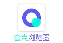 夸克浏览器 v3.3.0.110 好用的手机浏览器