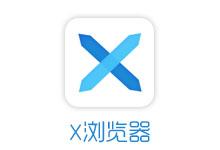 X 浏览器 v3.0.4.405 一款小巧的安卓浏览器