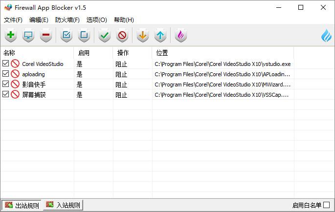 防火墙软件 Firewall App Blocker v1.6 中文版