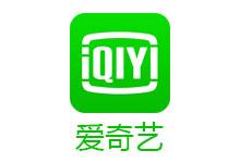 爱奇艺 v10.2.0 Google Play 无广告版