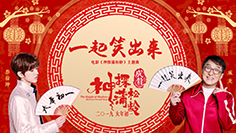神探蒲松龄之兰若仙踪 电影 1080P 免费下载
