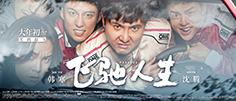 飞驰人生 电影1080P 免费下载