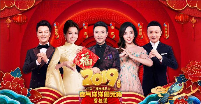 中央电视台2019年元宵晚会 全集视频免费下载 (2019年2月19日 20点)