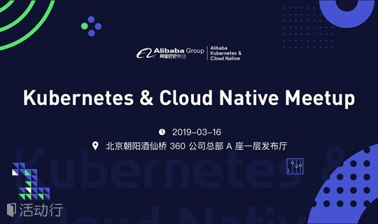 联合 CNCF 共同出品:Kubernetes and Cloud Native Meetup 北京站