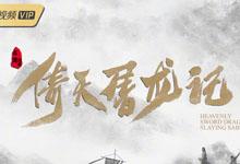 2019年《新倚天屠龙记》高清1080P无水印版 [50集 全部完结]