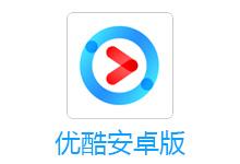 优酷视频 v8.0.4 Google Play 商店无广告版