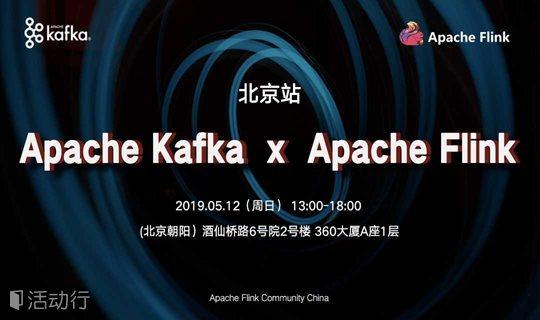 Apache Kafka × Apache Flink Meetup-北京站 2019年5月12日