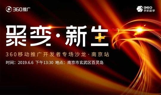 聚变·新生-360移动推广开发者专场沙龙南京站 2019年6月6日(端午节)