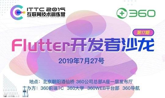 360互联网技术训练营第17期——Flutter 开发者沙龙 2019年7月27日