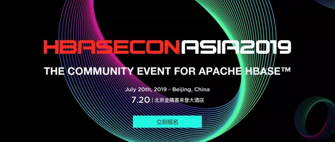 小米 HBaseConAsia2019 大会 2019年07月20日