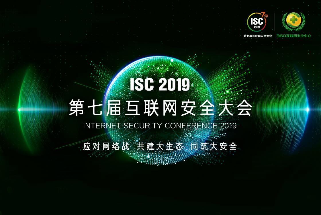ISC2019 第七届互联网安全大会 2019年8月19-20日(含全部影像及PPT会议资料)