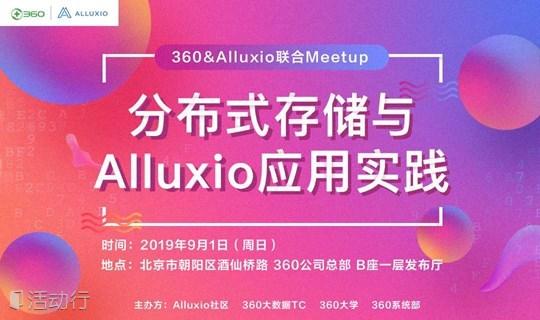 360&Alluxio联合meetup——分布式存储与Alluxio应用实践 2019年9月1日
