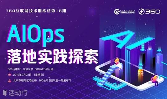 360互联网技术训练营第18期——AIOps落地实践探索 2019年9月22日