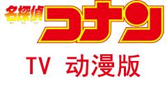 名侦探柯南 TV版  最新更新 第1011集 迷宫鸡尾酒(942-1030集 )