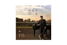 周杰伦新歌《说好不哭》首发,QQ音乐崩了