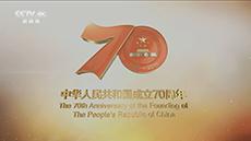 庆祝中华人民共和国成立70周年大会、阅兵式、群众游行HD4K央视版