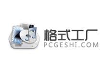 格式工厂 v5.6.5 去广告版-PM毛计算机技术交流网