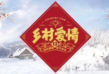 《乡村爱情13》 40集 全集1080P 免费下载(已更新前27集)-PM毛计算机技术交流网
