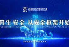 BCS 2020 北京网络安全大会 演讲PPT 2020年8月-PM毛计算机技术交流网