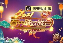 辽宁卫视2021年春节联欢晚会 全集视频免费下载-PM毛计算机技术交流网