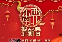 《2021东西南北贺新春》全集视频免费下载(2020年2月10日 19点30分)-PM毛计算机技术交流网