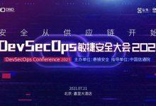 2021 DevSecOps敏捷安全大会 2021年7月21日-六饼哥精品资源分享站